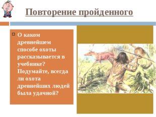 Повторение пройденного О каком древнейшем способе охоты рассказывается в учеб