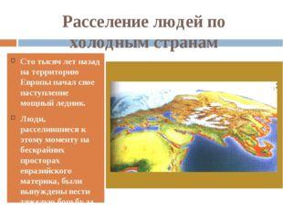 Расселение людей по холодным странам Сто тысяч лет назад на территорию Европы