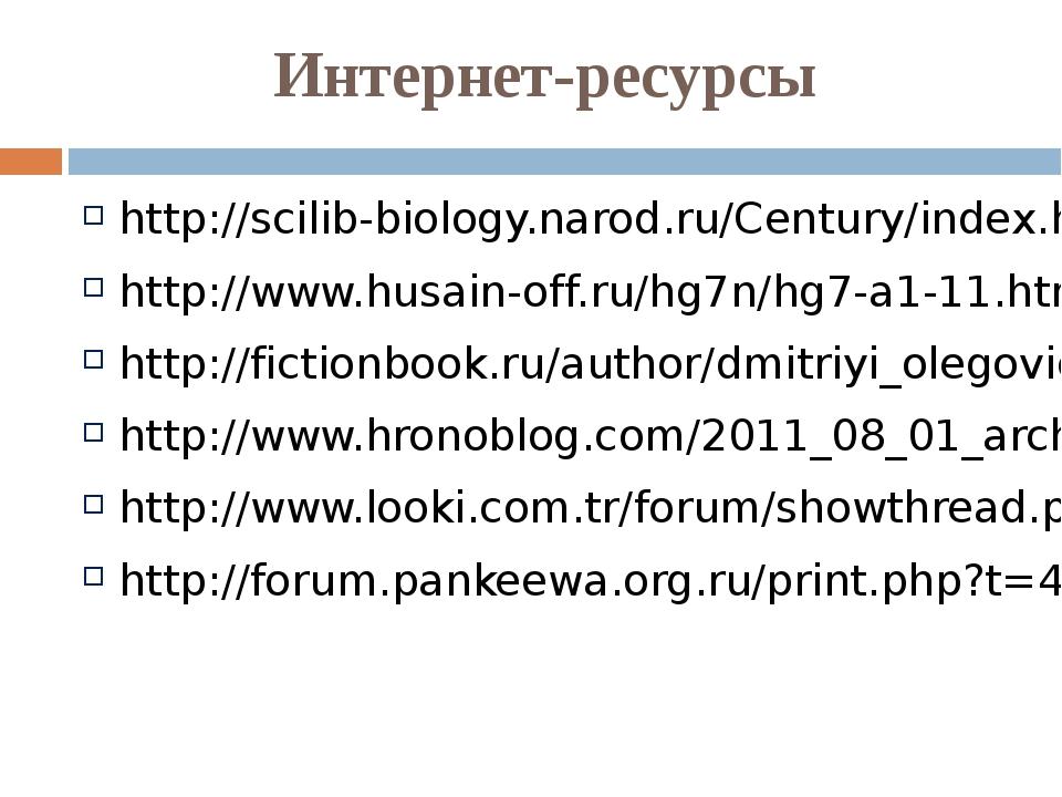 Интернет-ресурсы http://scilib-biology.narod.ru/Century/index.html http://www...