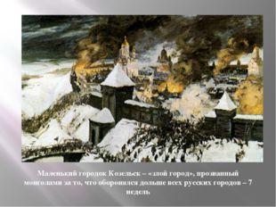 Маленький городок Козельск – «злой город», прозванный монголами за то, что о