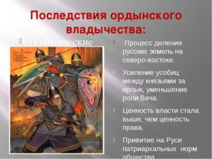 Последствия ордынского владычества: Политические Экономические Процесс делени