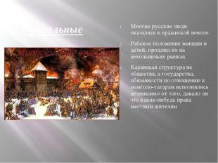 Социальные Многие русские люди оказались в ордынской неволе. Рабское положен