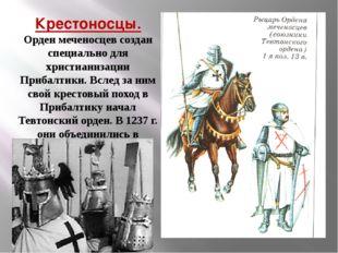 Крестоносцы. Орден меченосцев создан специально для христианизации Прибалтики