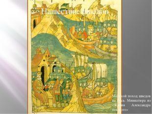 Нашествие шведов Морской поход шведов на Русь. Миниатюра из «Жития Александр