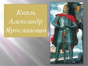 Князь Александр Ярославович