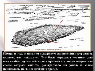 Немцы и чудь в тяжелом рыцарском снаряжении построились клином, или «свиньею»