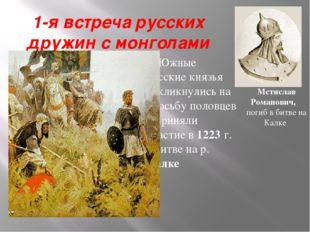 1-я встреча русских дружин с монголами Южные русские князья откликнулись на п