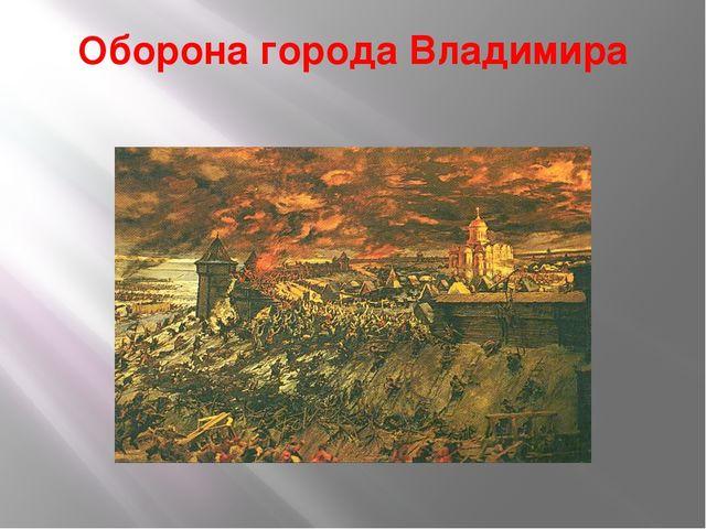 Оборона города Владимира