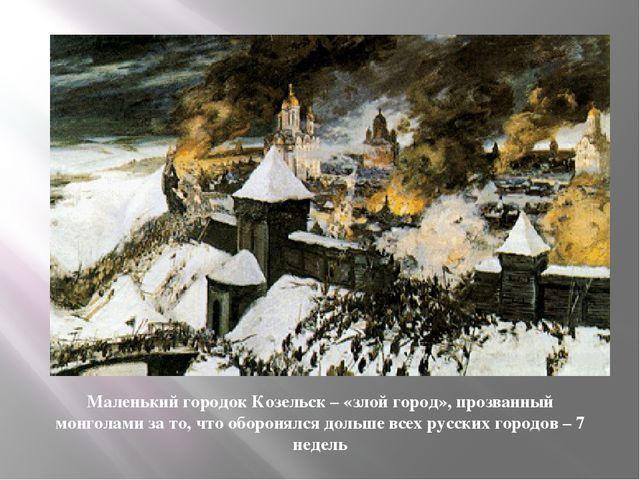 Маленький городок Козельск – «злой город», прозванный монголами за то, что о...