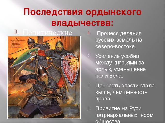 Последствия ордынского владычества: Политические Экономические Процесс делени...