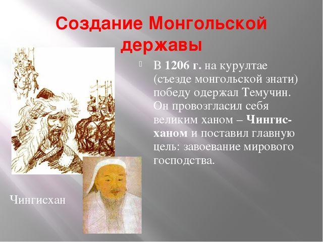 Создание Монгольской державы В 1206 г. на курултае (съезде монгольской знати)...
