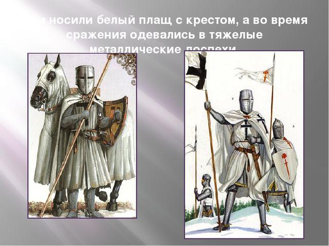Они носили белый плащ с крестом, а во время сражения одевались в тяжелые мета...