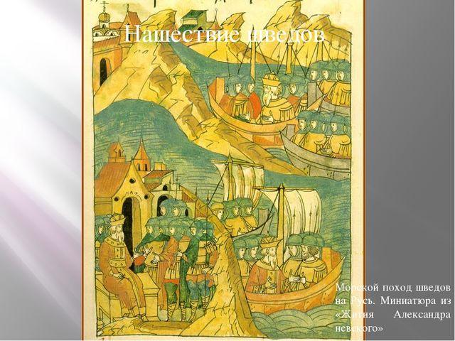Нашествие шведов Морской поход шведов на Русь. Миниатюра из «Жития Александр...