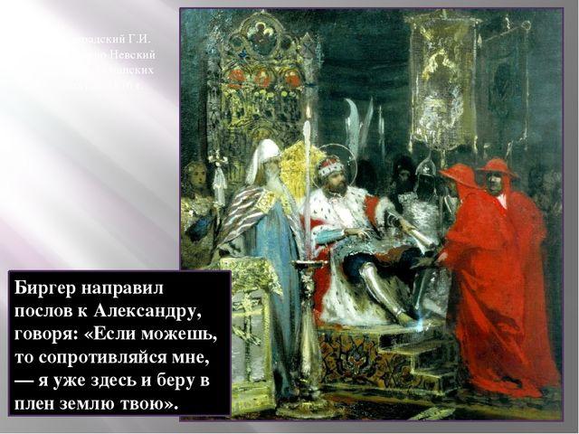 Биргер направил послов к Александру, говоря: «Если можешь, то сопротивляйся м...
