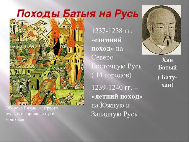 Походы Батыя на Русь 1237-1238 гг. -«зимний поход» на Северо-Восточную Русь (...