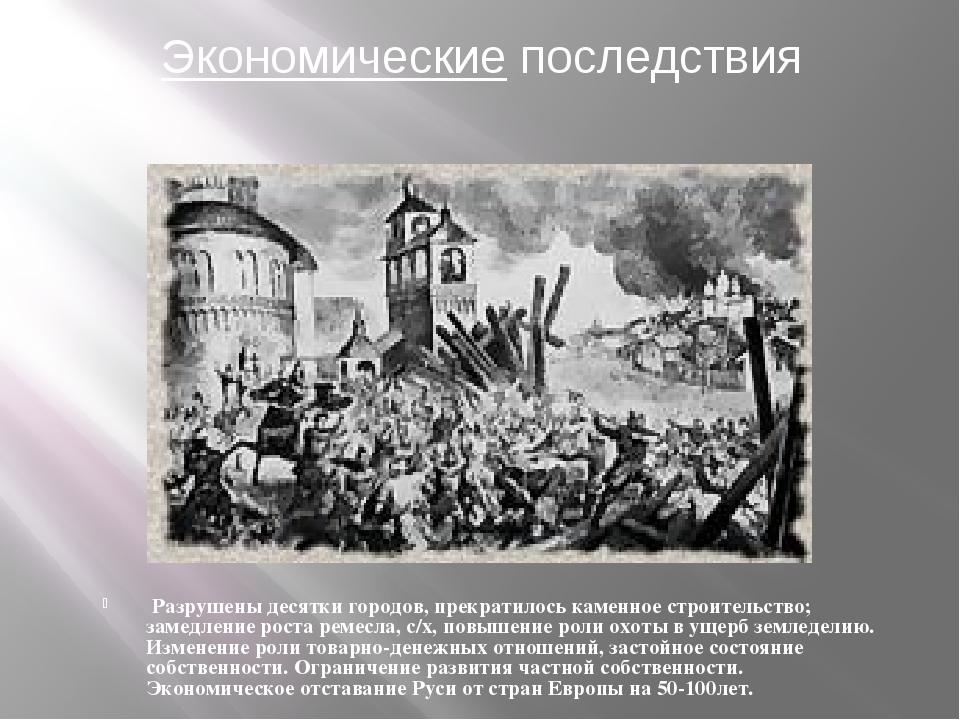Разрушены десятки городов, прекратилось каменное строительство; замедление р...