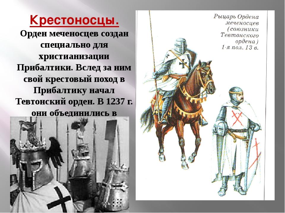 Крестоносцы. Орден меченосцев создан специально для христианизации Прибалтики...