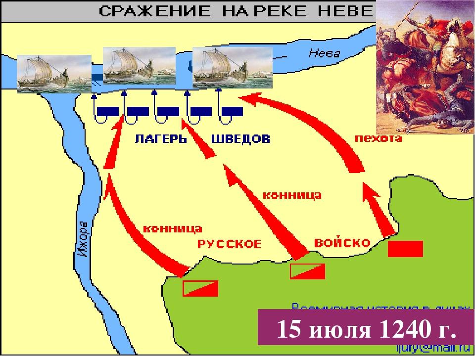 15 июля 1240 г.