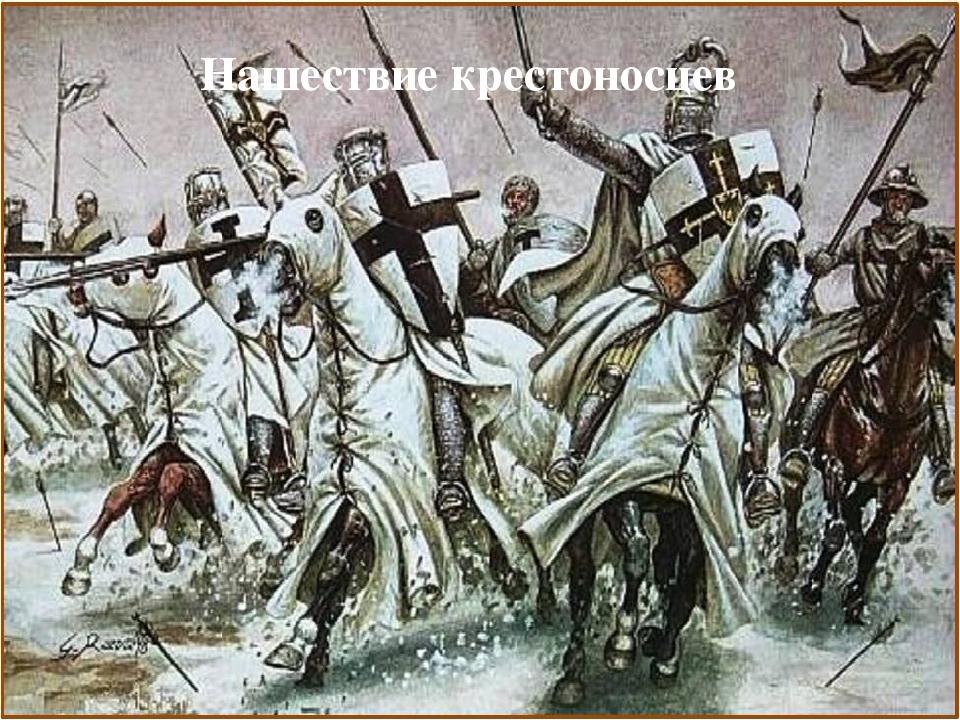Нашествие крестоносцев