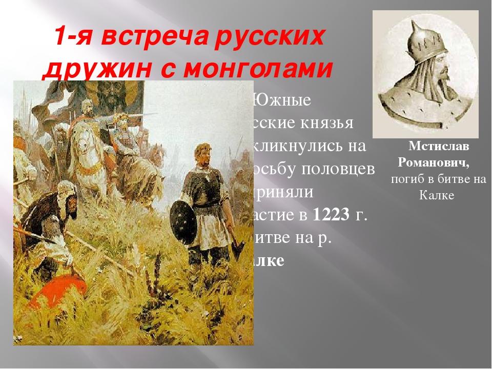 1-я встреча русских дружин с монголами Южные русские князья откликнулись на п...