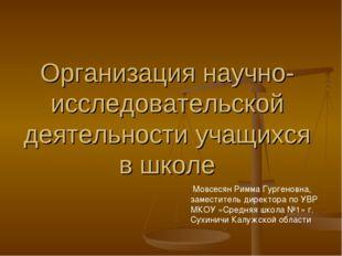Организация научно- исследовательской деятельности учащихся в школе Мовсесян