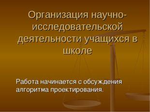 Организация научно- исследовательской деятельности учащихся в школе Работа на
