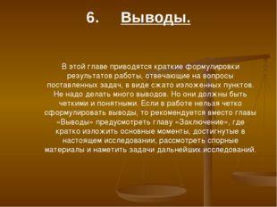 В этой главе приводятся краткие формулировки результатов работы, отвечающие н