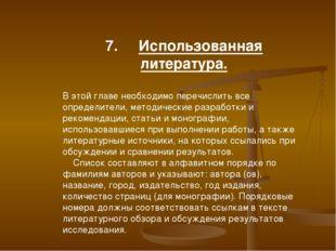 7. Использованная литература. В этой главе необходимо перечислить все опр