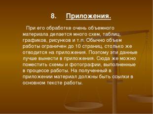 8. Приложения. При его обработке очень объемного материала делается много