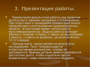 3. Презентация работы.   Презентация результатов работы над проектом до