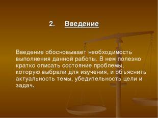 2. Введение Введение обосновывает необходимость выполнения данной работы