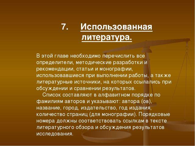 7. Использованная литература. В этой главе необходимо перечислить все опр...
