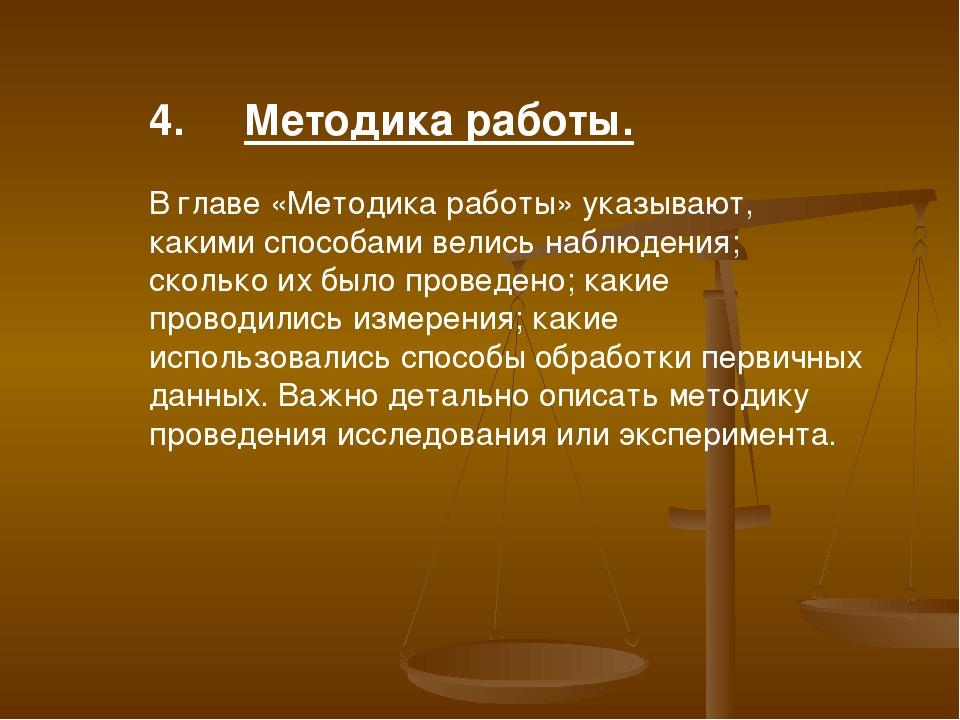 4. Методика работы. В главе «Методика работы» указывают, какими способами...