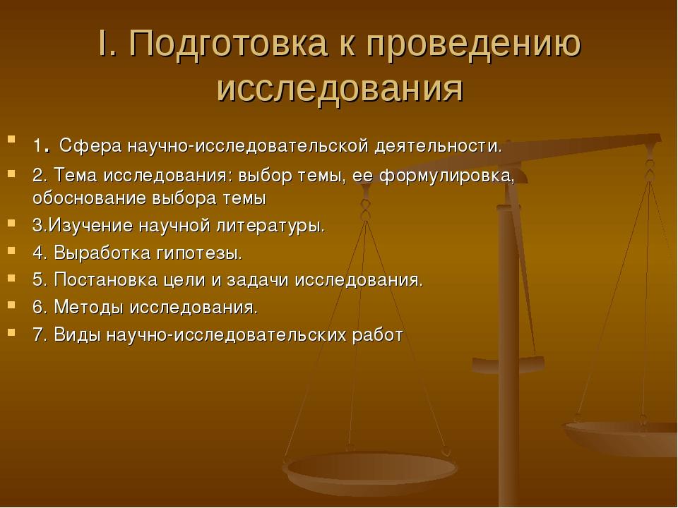 I. Подготовка к проведению исследования 1. Сфера научно-исследовательской дея...