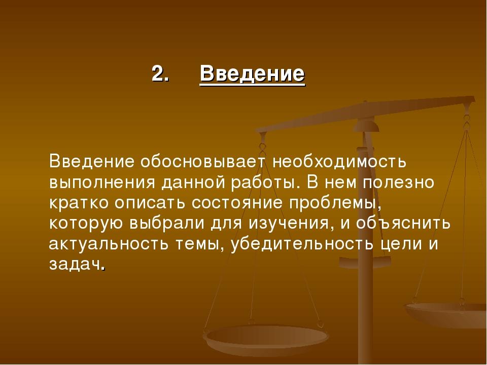 2. Введение Введение обосновывает необходимость выполнения данной работы...