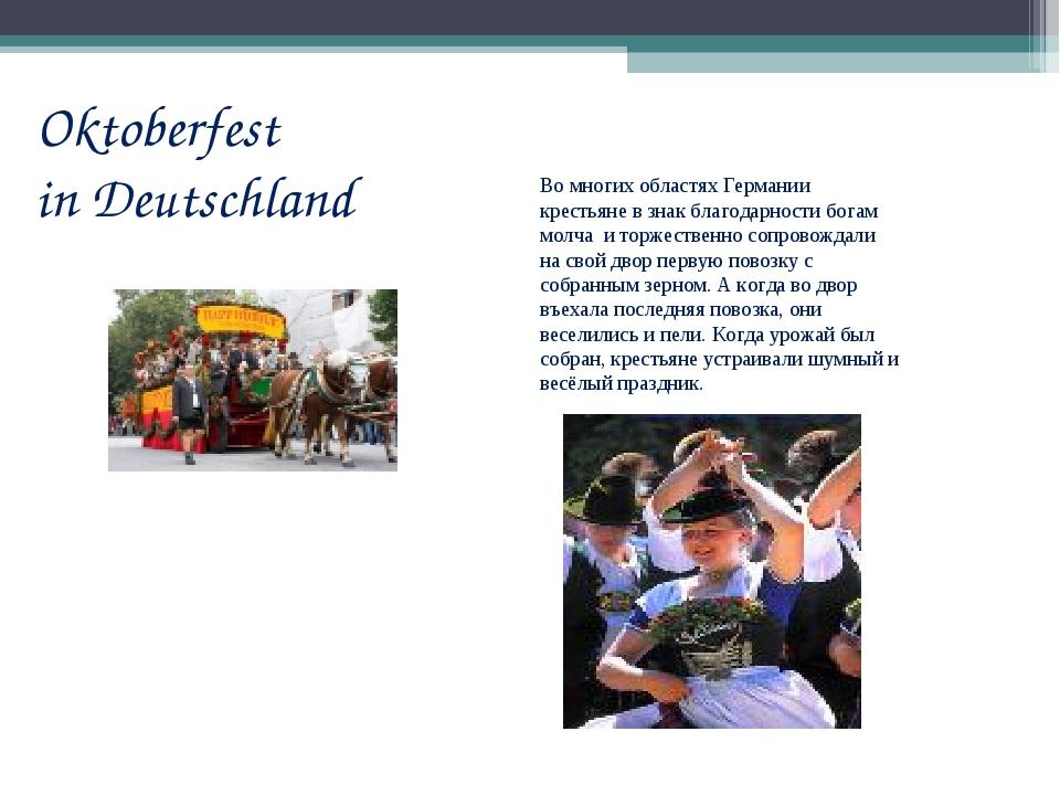 Oktoberfest in Deutschland Во многих областях Германии крестьяне в знак благо...