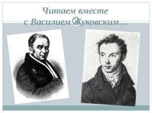 Читаем вместе с Василием Жуковским…