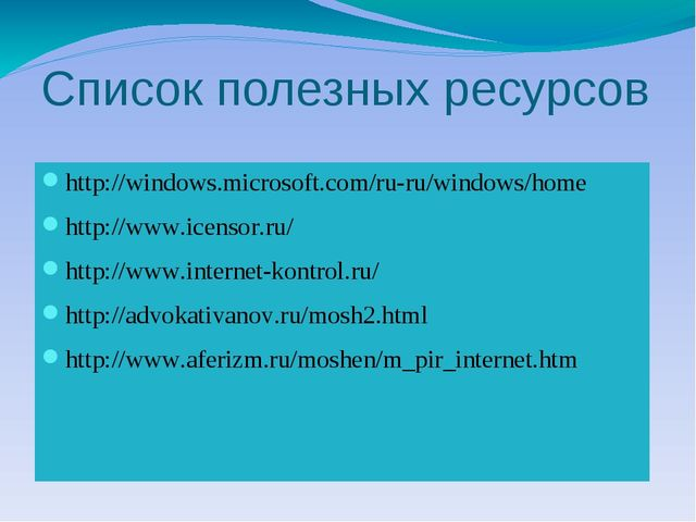 Список полезных ресурсов http://windows.microsoft.com/ru-ru/windows/home http...