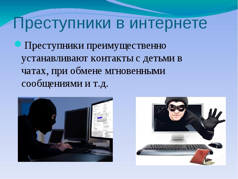 интернет знакомстве через грозит какая опасность при