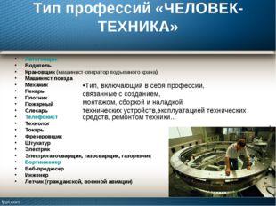 Тип профессий «ЧЕЛОВЕК-ТЕХНИКА» Автогонщик Водитель Крановщик (машинист-опера