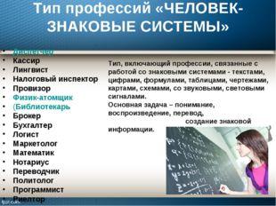 Тип профессий «ЧЕЛОВЕК-ЗНАКОВЫЕ СИСТЕМЫ» Диспетчер Кассир Лингвист Налоговый