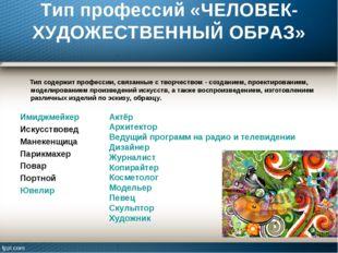 Тип профессий «ЧЕЛОВЕК-ХУДОЖЕСТВЕННЫЙ ОБРАЗ» Тип содержит профессии, связанны