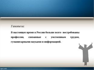 Гипотеза: В настоящее время в России больше всего востребованы профессии, свя