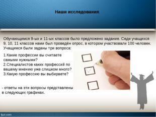 Наши исследования. Обучающимся 9-ых и 11-ых классов было предложено задание.