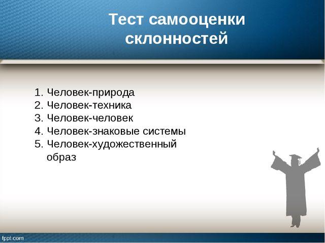 Тест самооценки склонностей Человек-природа Человек-техника Человек-человек Ч...