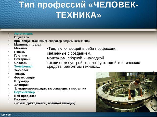 Тип профессий «ЧЕЛОВЕК-ТЕХНИКА» Автогонщик Водитель Крановщик (машинист-опера...