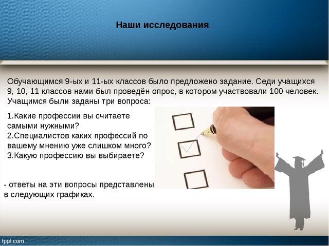 Наши исследования. Обучающимся 9-ых и 11-ых классов было предложено задание....