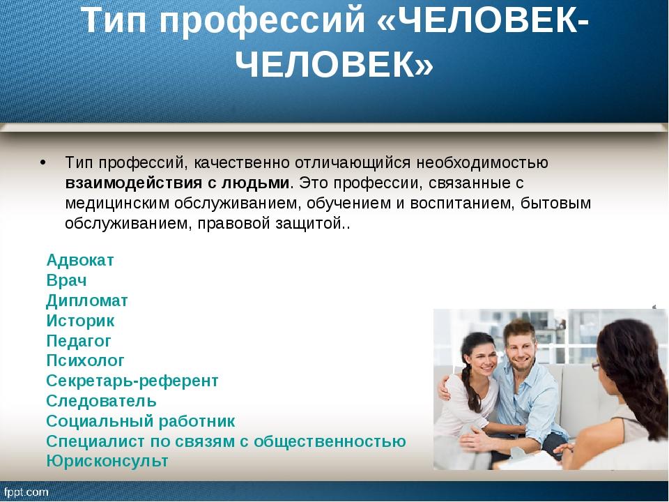 Тип профессий «ЧЕЛОВЕК-ЧЕЛОВЕК» Тип профессий, качественно отличающийся необх...