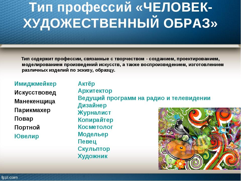 Тип профессий «ЧЕЛОВЕК-ХУДОЖЕСТВЕННЫЙ ОБРАЗ» Тип содержит профессии, связанны...