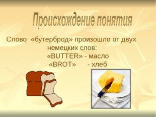 Слово «бутерброд» произошло от двух немецких слов: «BUTTER» - масло «BROT» -